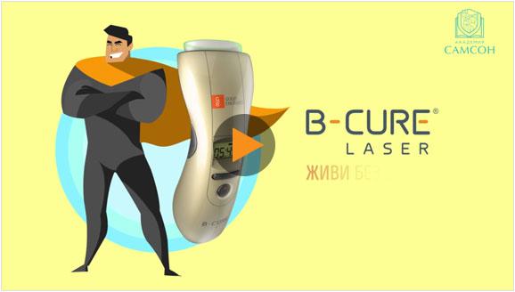О препарате B-Cure Laser